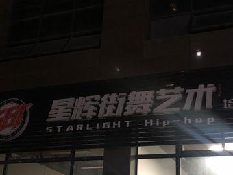 星辉街舞艺术培训中心