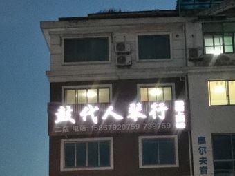 鼓代人琴行(二店)