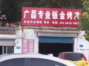 广磊专业钣金烤漆