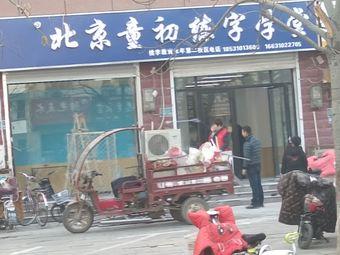 北京童初练字学堂(永年校区)