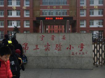宁晋县第三实验小学