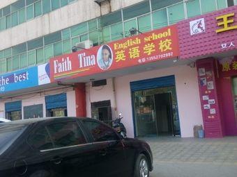 Faith tina英语学校