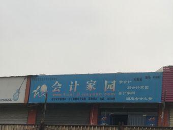 会计家园(沁阳站)