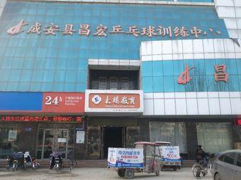 成安县昌宏乒乓球训练中心