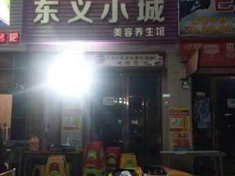 东义小城美容养生馆