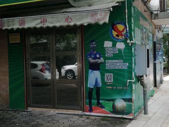 南青足球培训中心