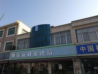 蜜儿贝果烘焙学院