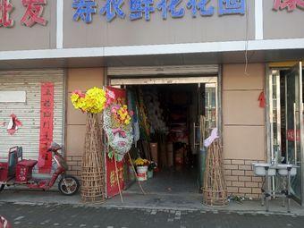 寿衣鲜花花圈