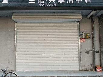 共享店中店
