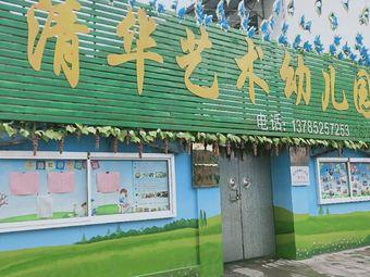 清华艺术幼儿园