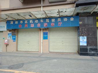 清远市市区机动车驾驶员协会