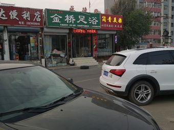 益康态养生馆金桥足浴(旗舰店)
