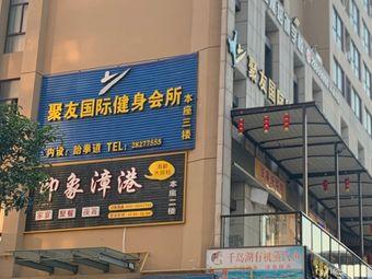 聚友国际健身会所(漳港镇分馆)