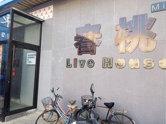 春桃Live House