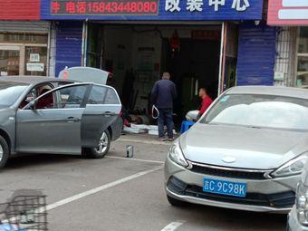 平阳车用燃气改装中心