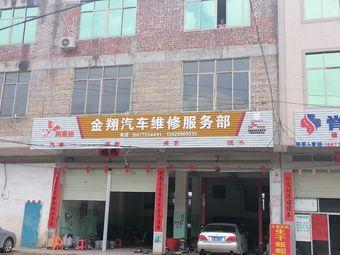 金翔汽车维修服务部