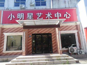 小明星艺术中心(人民路)