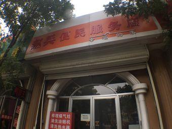 赵兵便民服务店