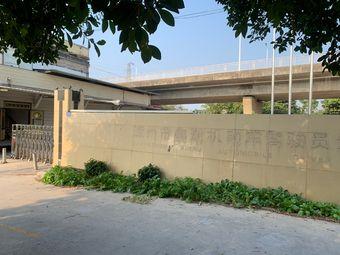漳州市鑫湖机动车驾驶员培训有限公司