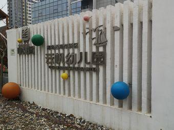 青岛西海岸云帆国际幼儿园