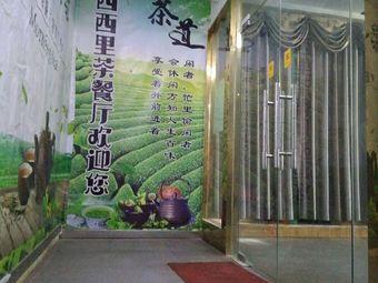 西西里茶餐厅(淅川旗舰店)