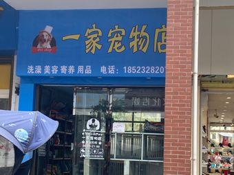 一家宠物店