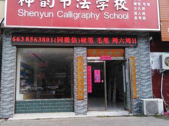 神韵书法学校