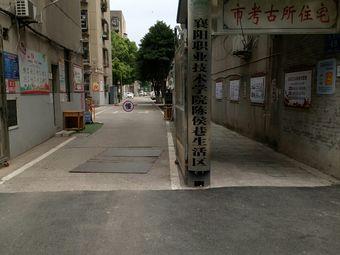 襄阳职业技术学院(陈候巷生活区店)