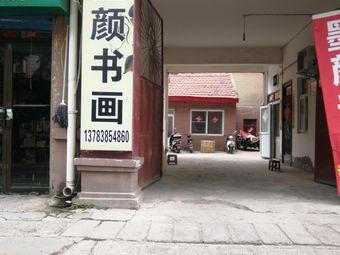 安阳市墨颜书画学校