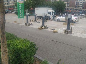 特来电充电站(沙河市零部件市场站)