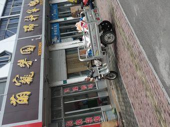 萌宠乐园(益康大道店)