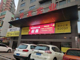 2030创业社区(华友实业店)