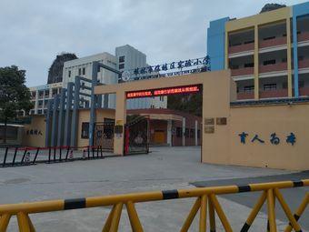 桂林市临桂区实验小学