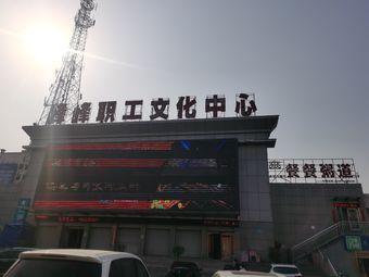 峰峰职工文化中心