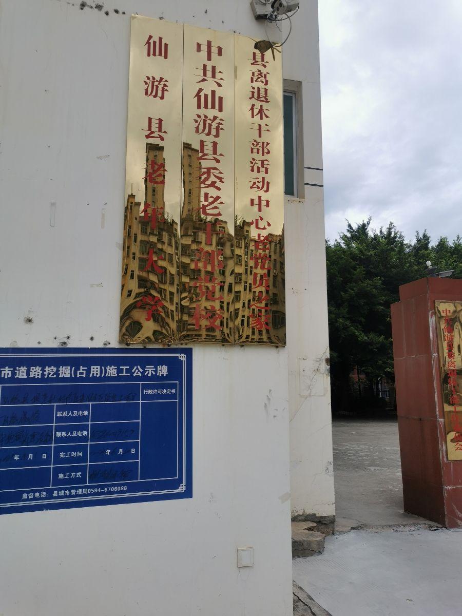 仙游县老年大学