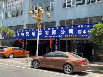 丽水市腾辉汽车救援服务有限公司