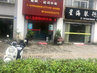 中科乐机器人教育(青阳·活动中心店)