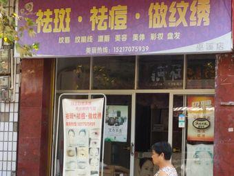 祛斑祛痘做纹绣(巫溪店)