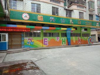 振兴幼儿园