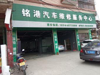 铭港汽车维修服务中心