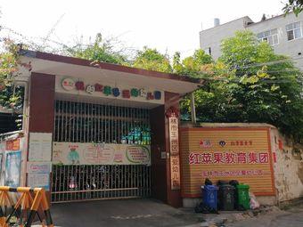 至爱红苹果幼儿园