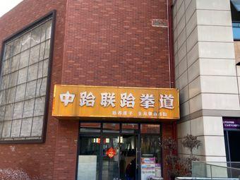 中跆联跆拳道