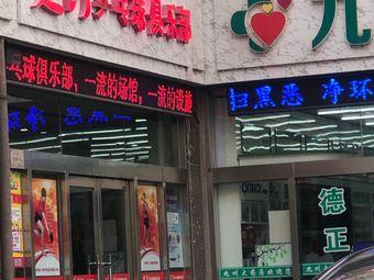 楚创乒乓球俱乐部