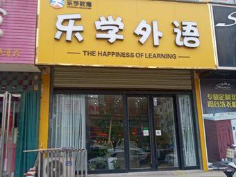 乐学外语教室
