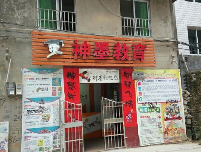 古田县304省道贝贝幼儿园南200米