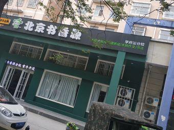 北京书香源(学府街分校)