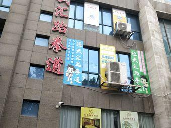 经武汇跆拳道(贸易馆店)