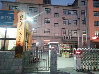 河北保定师范附属学校(北校区)