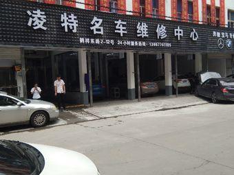 凌特名车维修中心
