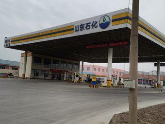 山东石化加油站(小西庄站)